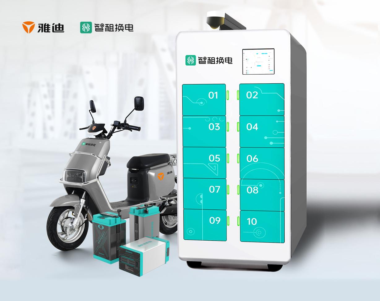 引领绿色出行新方式,雅迪携手智租换电、支付宝等打造换电生态圈