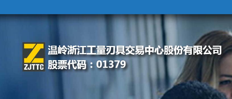温岭工量刃具(01379.HK)预期中期纯利增逾1200万人民币