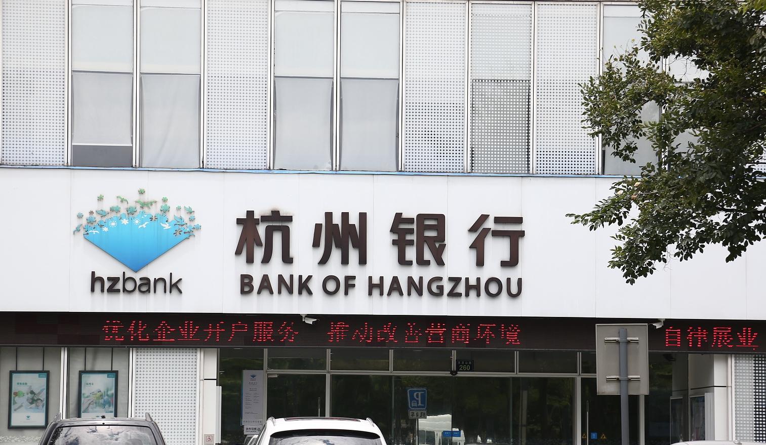 股价跌逾三成,杭州银行年内三度遭险资减持,投资者感叹何时是个头?
