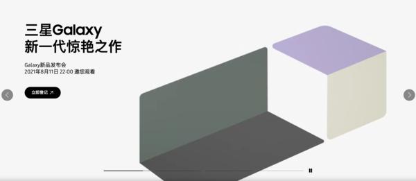 三星Galaxy Z Fold3/Z Flip3售价曝光:相比现款或有新惊喜