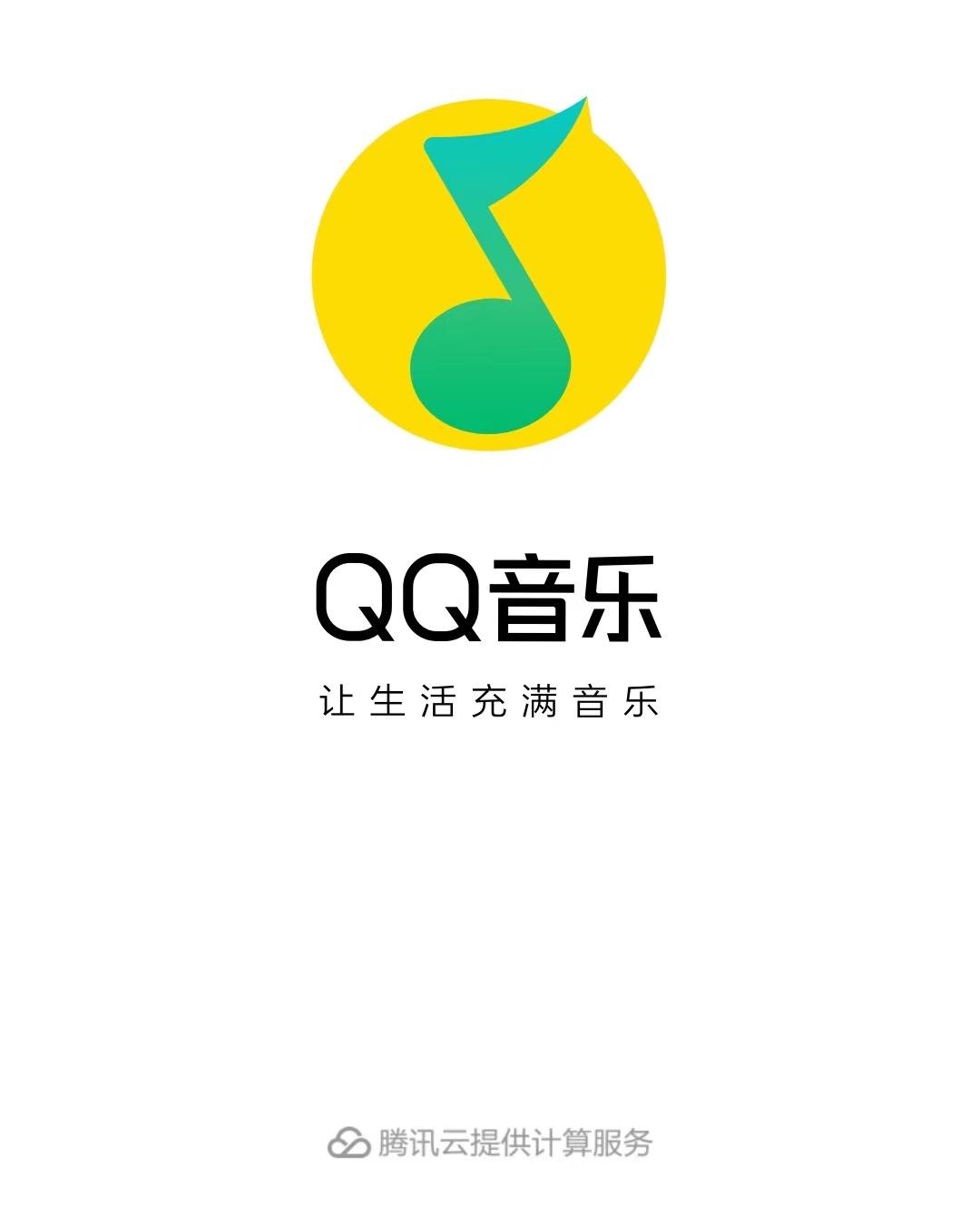 QQ音乐简洁版上线 再掀极简听歌风潮