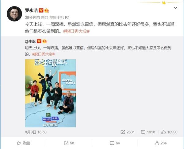 罗永浩参与录制的《脱口秀大会》上线!李诞:难以置信 比去年还好
