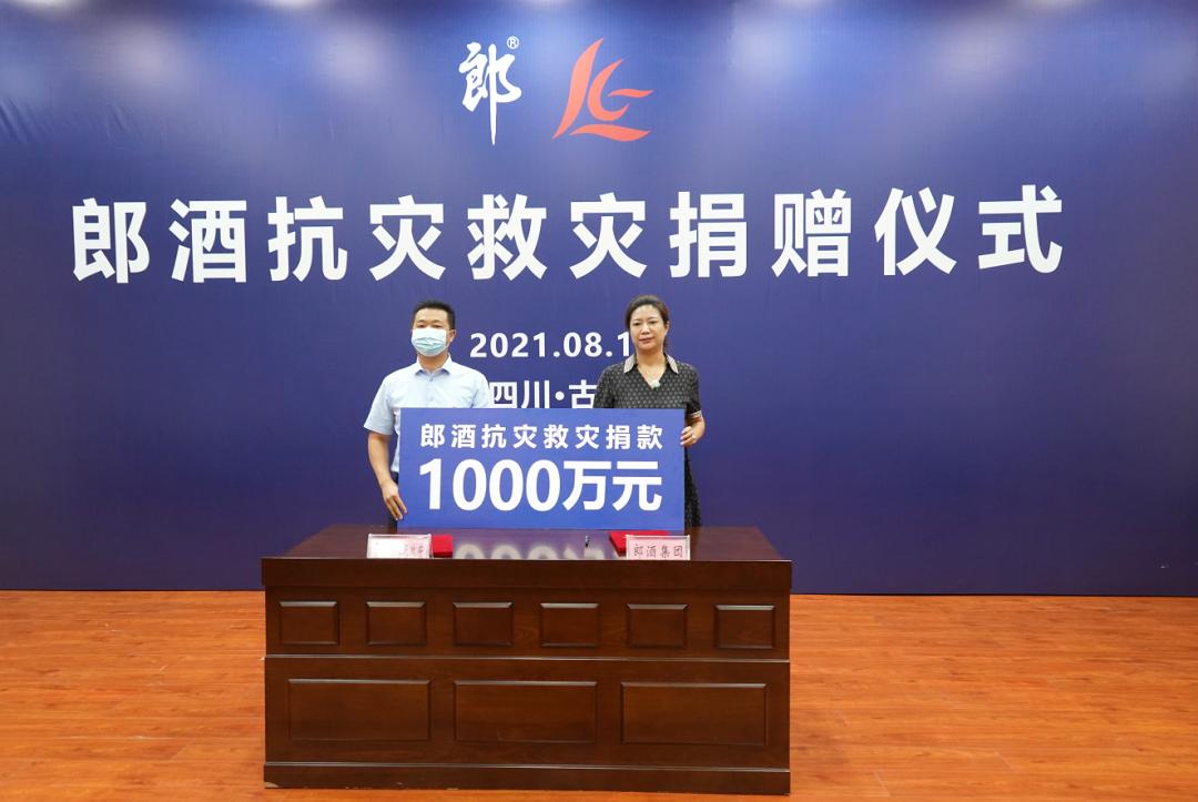 郎酒向古蔺县慈善会捐赠1000万元抗灾救灾款