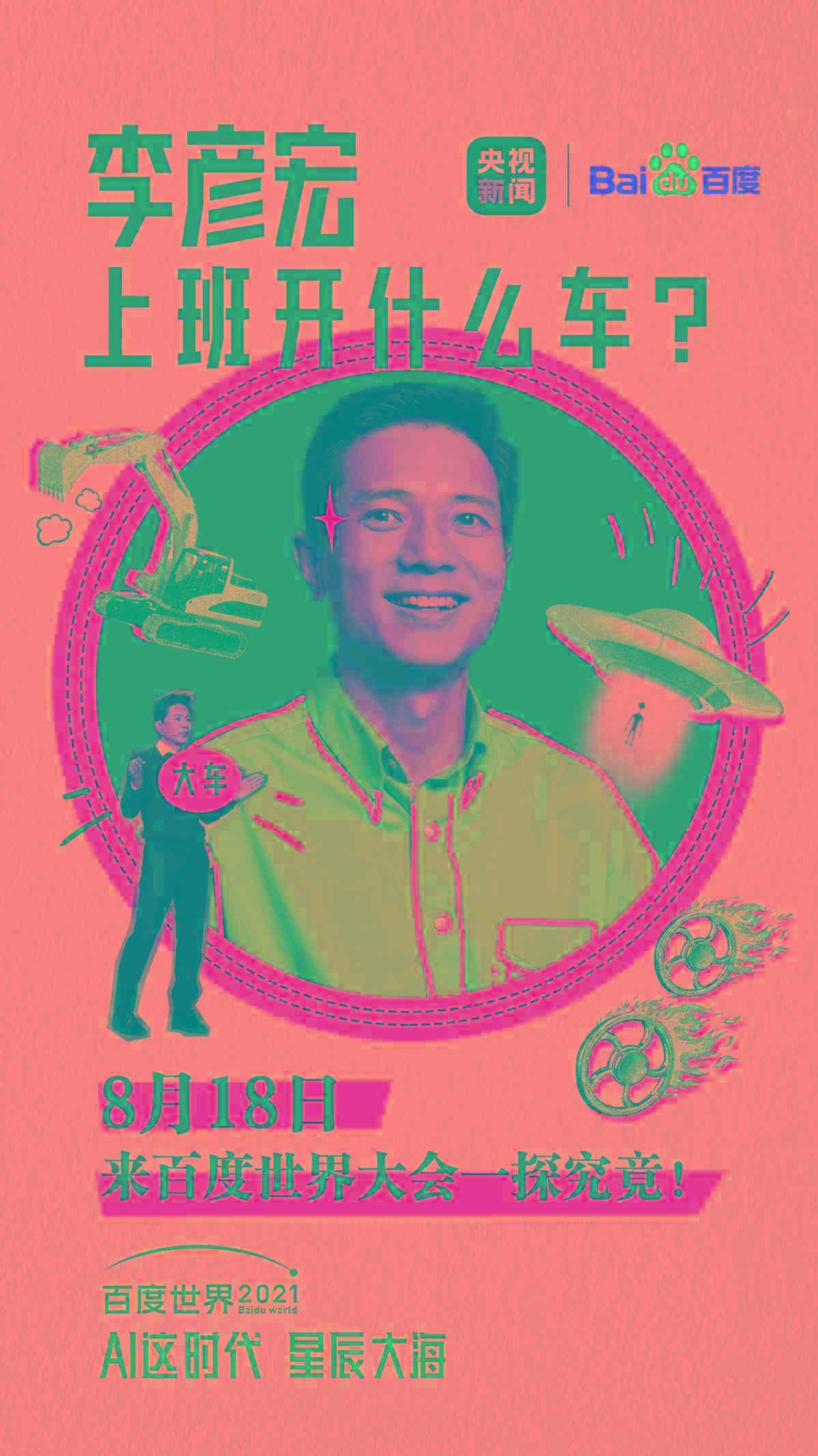 李彦宏坐无人车上五环后 造车新动作官宣尽在818百度世界大会