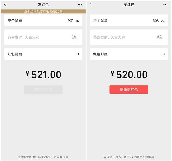 """七夕微信又来""""整活""""了:520限定大红包回归、仅此一天"""