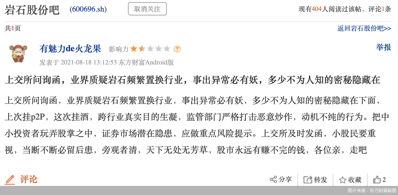 发布半年报次日遭问询 上交所灵魂考问上海贵酒股份