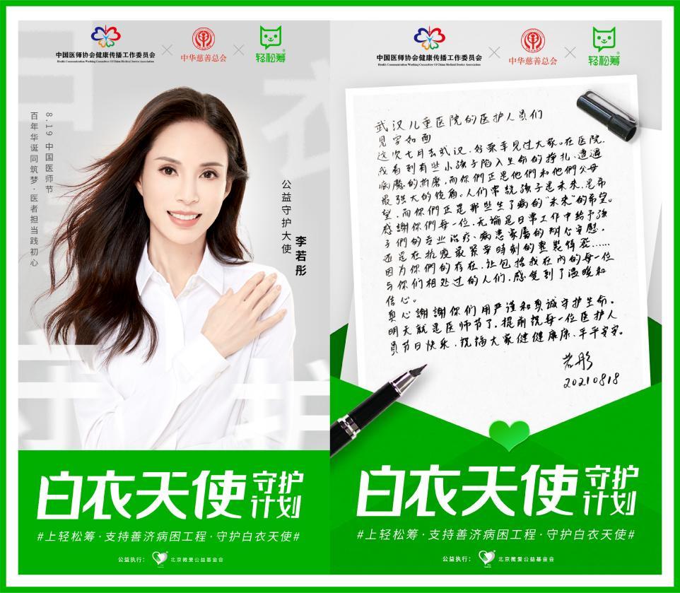 倡导尊医重卫,轻松筹联合中国医师协会携手名企为医生送关爱