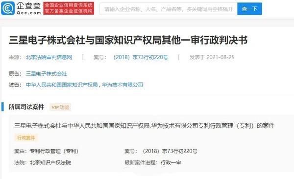 三星起诉华为再败诉 法院驳回其诉讼请求 还要交100元
