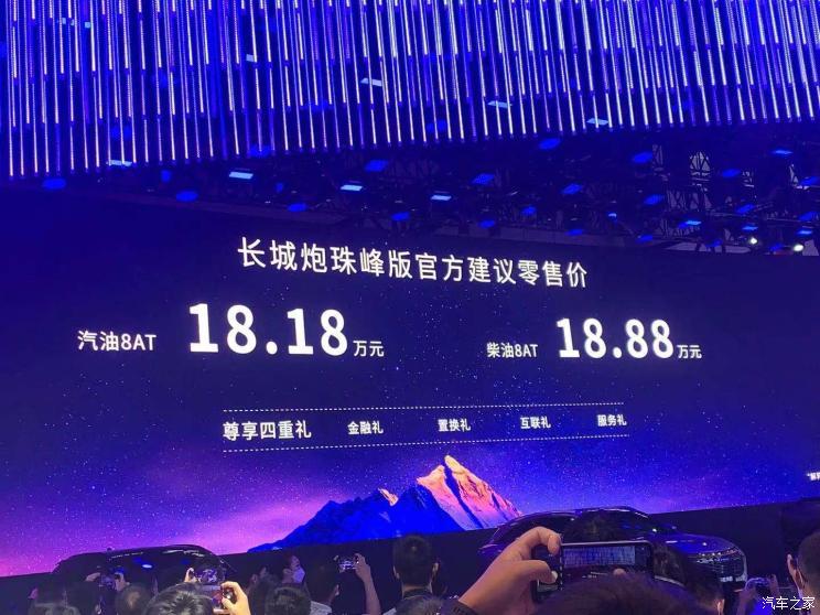 成都车展:长城炮珠峰版售18.18万元起