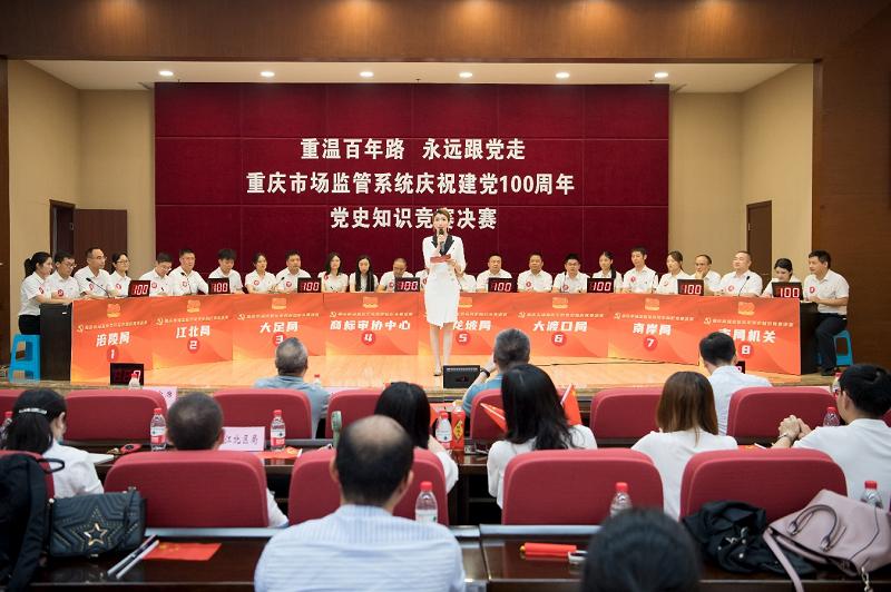 学党史 悟思想 办实事 开新局|重庆市场监管系统庆祝建党100周年党史知识竞赛结果出炉