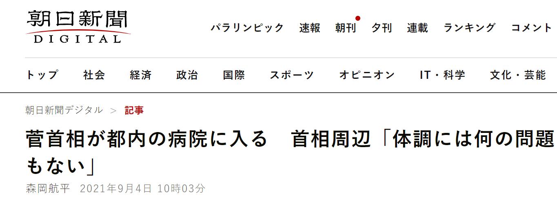 日媒:昨天刚宣布弃选自民党总裁,日本首相菅义伟今天又前往医院