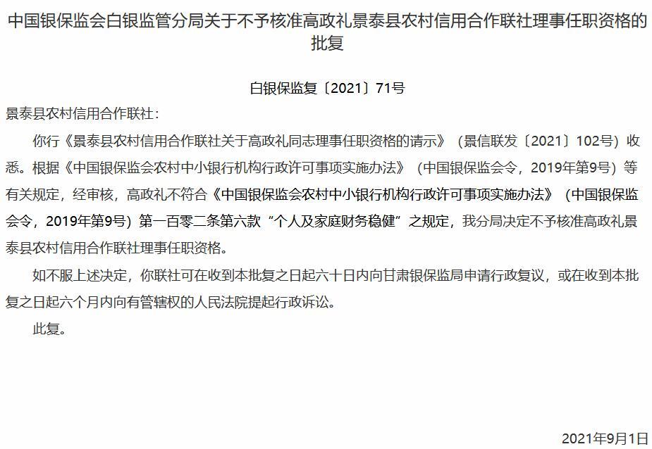 个人及家庭财务不稳健 景泰县农信联社又一名拟任理事任职被否