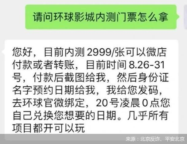 购买北京环球影城门票要谨慎!这两类都是最新骗局,不要踩坑
