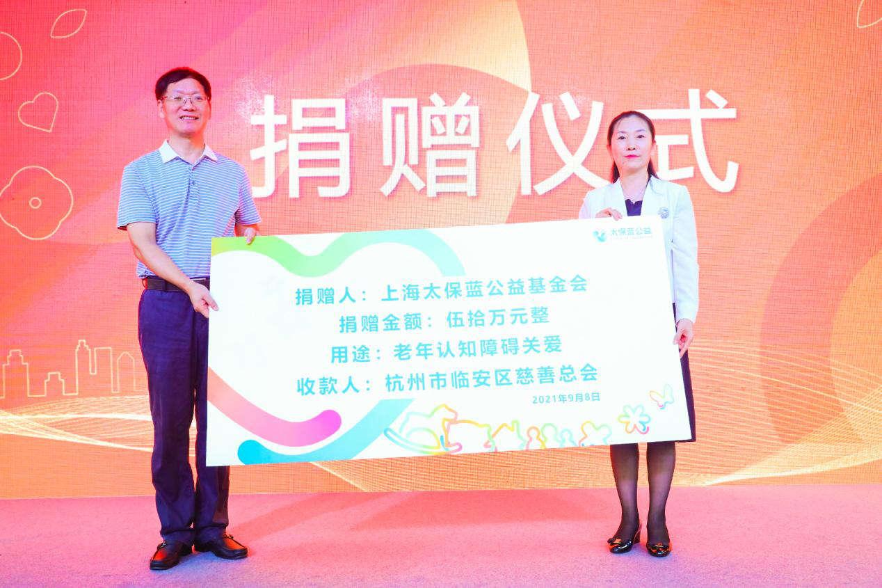 助力杭州亚运城市行动 打造长三角美好养老生活目的地 太保家园・杭州国际颐养社区体验馆盛大开业