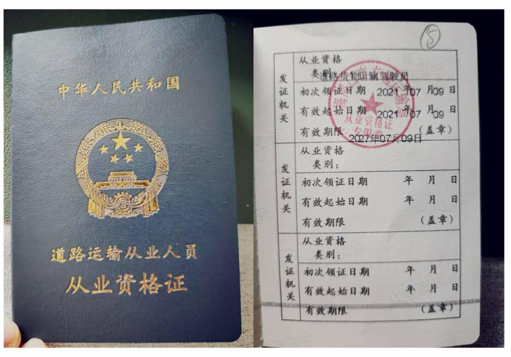 被贩卖的道路运输从业资格证:免培免考,1天拿证