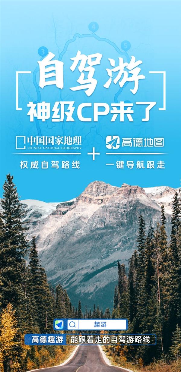 自驾游神级CP:高德联合中国国家地理上线20余条精品自驾路线