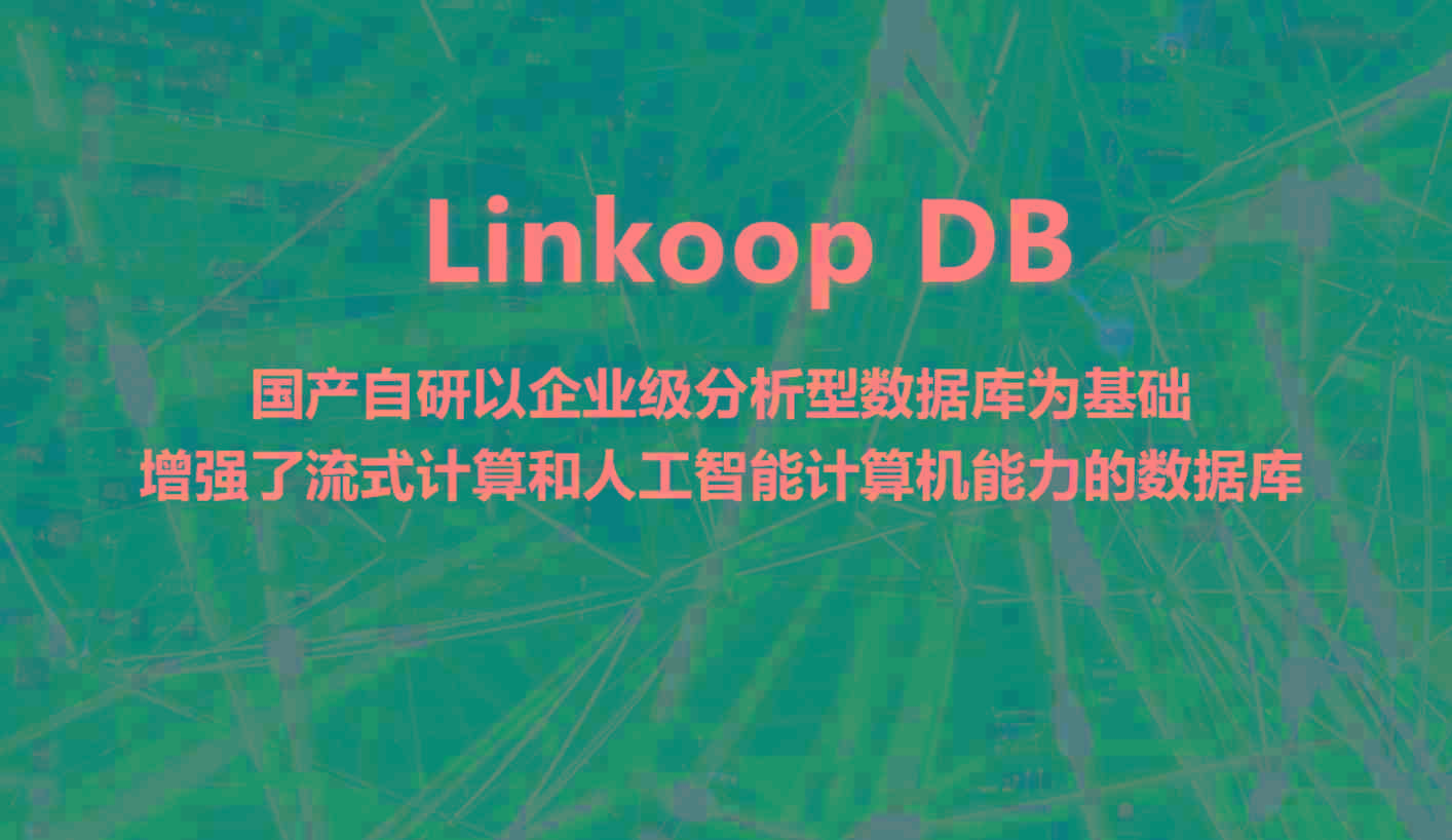 云网融合 聚云位智Linkoop DB入驻电信天翼云市场