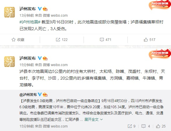 四川泸县6.0级地震已致2死3伤 泸州已启动一级应急响应