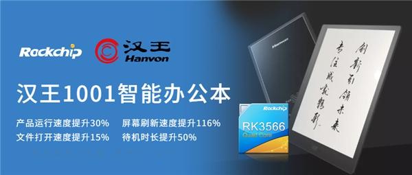 搭载瑞芯微RK3566电子纸方案,全新大屏智能办公本上市