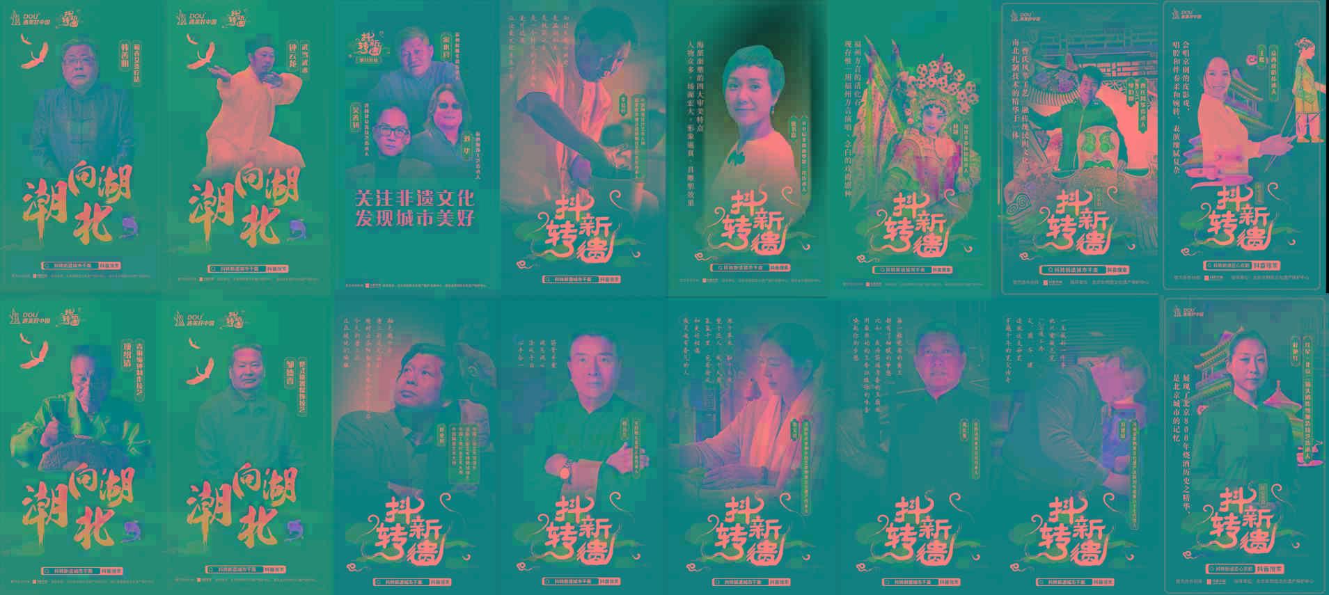 39位抖音非遗手艺人,在抖音唤醒一种文化、焕新一座城