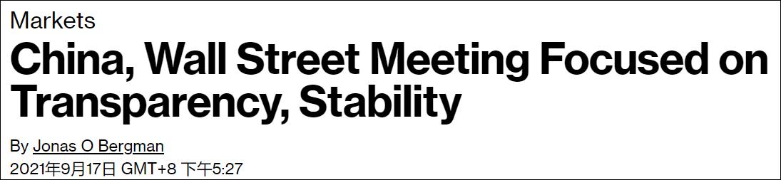 """美媒:一行两会与华尔街巨头开会,讨论""""一致规则"""""""