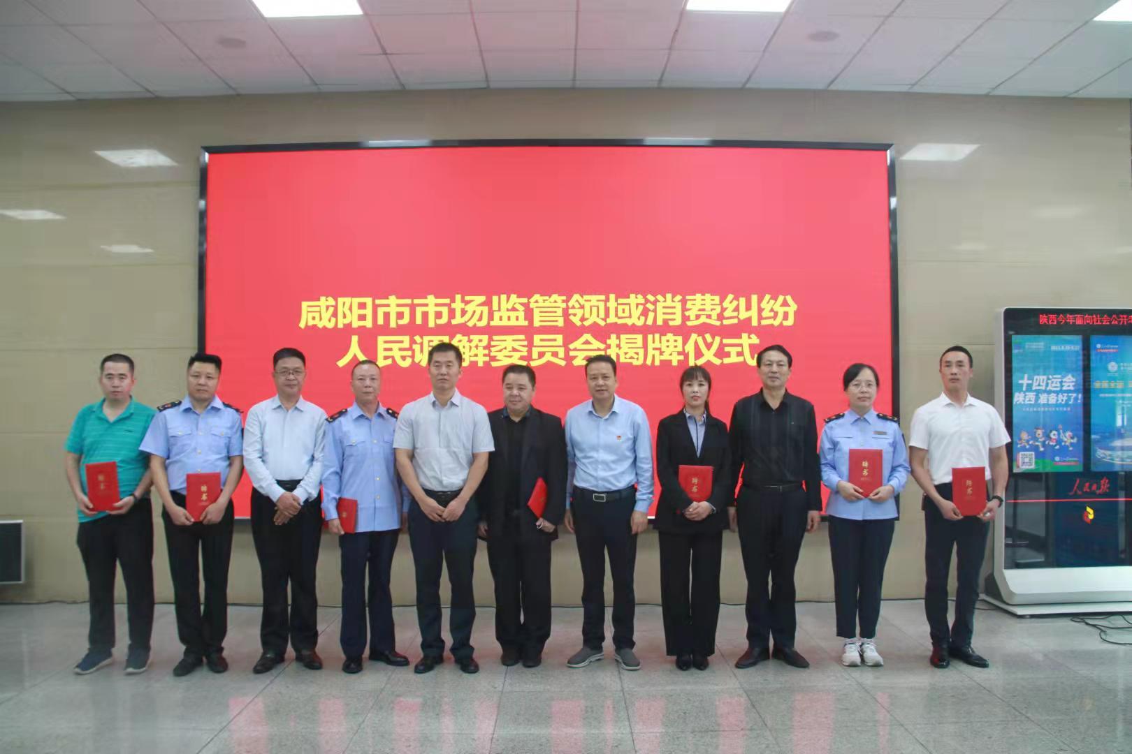 陕西咸阳:消费纠纷人民调解委员会正式挂牌成立