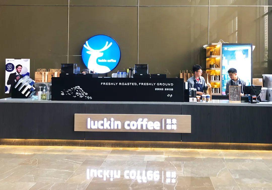 瑞幸咖啡公布业绩,一度大涨18%!退市后股价已涨10倍,真的翻身了?