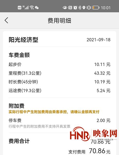 """乘客被""""薅羊毛"""" 郑州东站坐网约车先收2元停车费!官方回应:开展调查"""