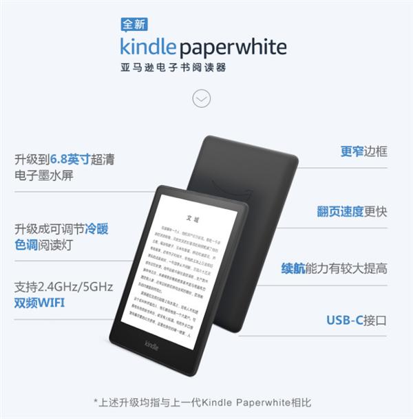 亚马逊Kindle Paperwhite 5发布:6.8寸屏+USB-C、国行1068元