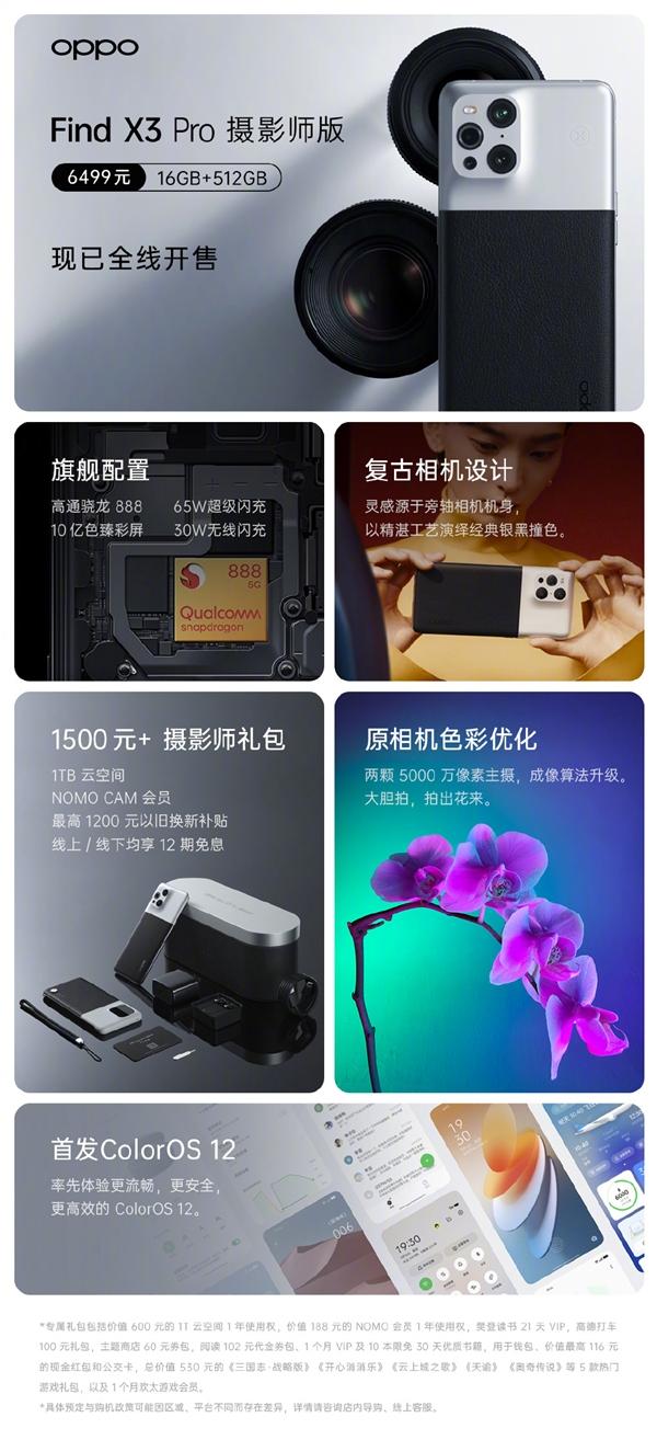 首发ColorOS 12!OPPO Find X3 Pro摄影师版首销:6499元