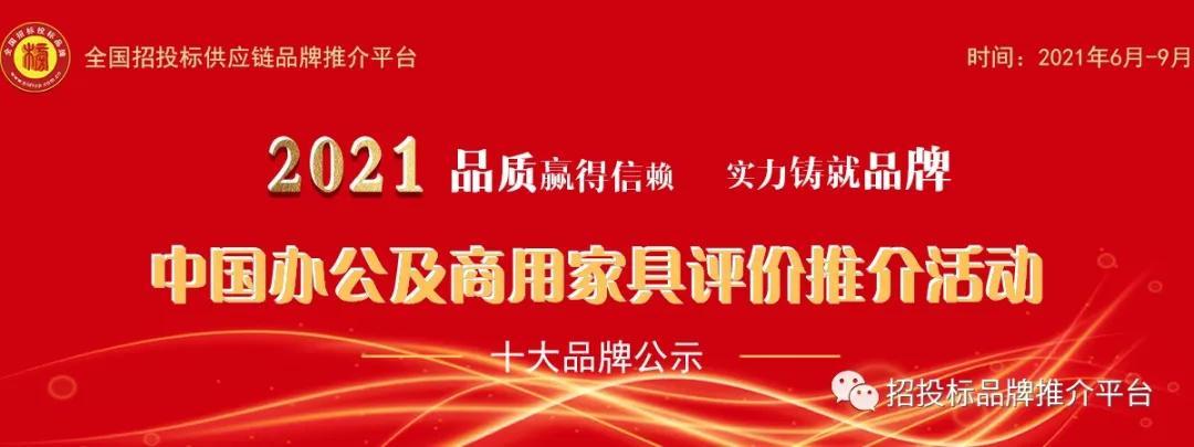 2021中国办公家具品牌综合实力榜发布