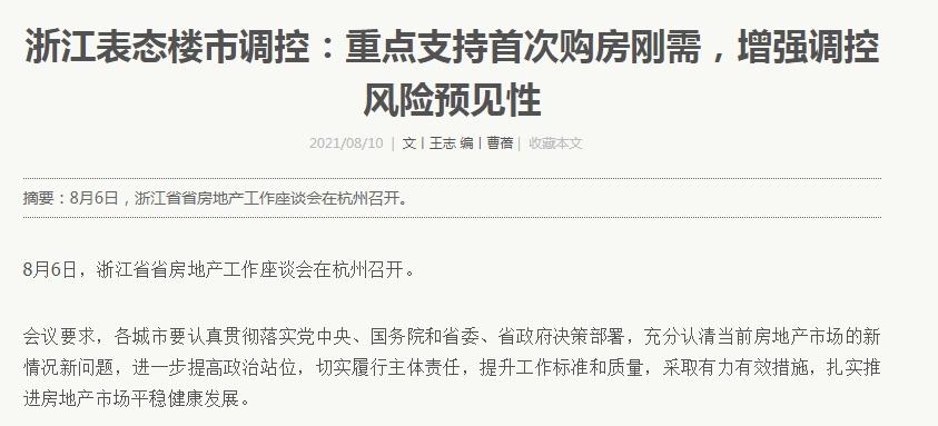 官方呼吁,调控要照顾刚需购房者,正式对炒房客做出区分