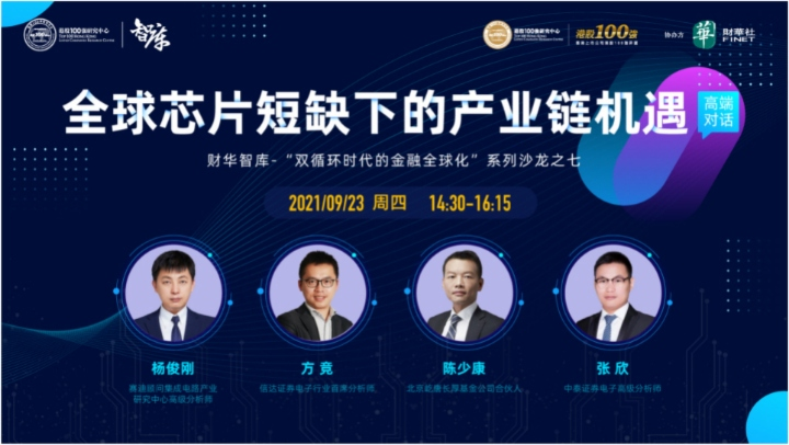 财华智库直播|全球芯片短缺下的产业链机遇