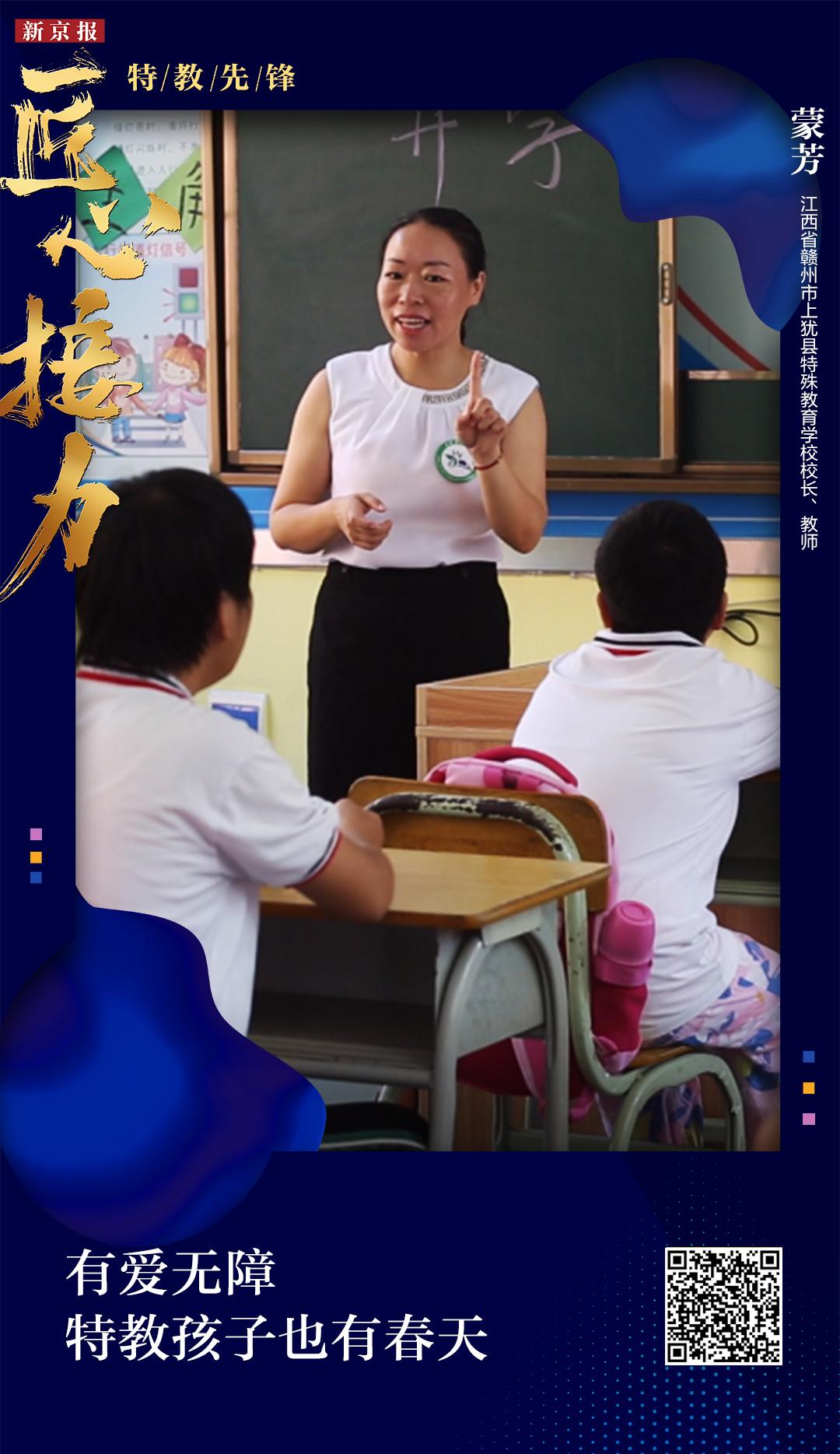 匠人心声丨蒙芳:除了发自内心的爱,教师还要拥有匠心