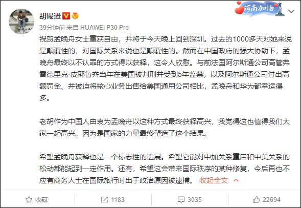 胡锡进:在中国政府的强大协助下,孟晚舟最终以不认罪的方式得以获释