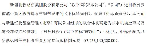 北新路桥中标长水机场至双龙高速公路特许经营项目中标金额32.66亿
