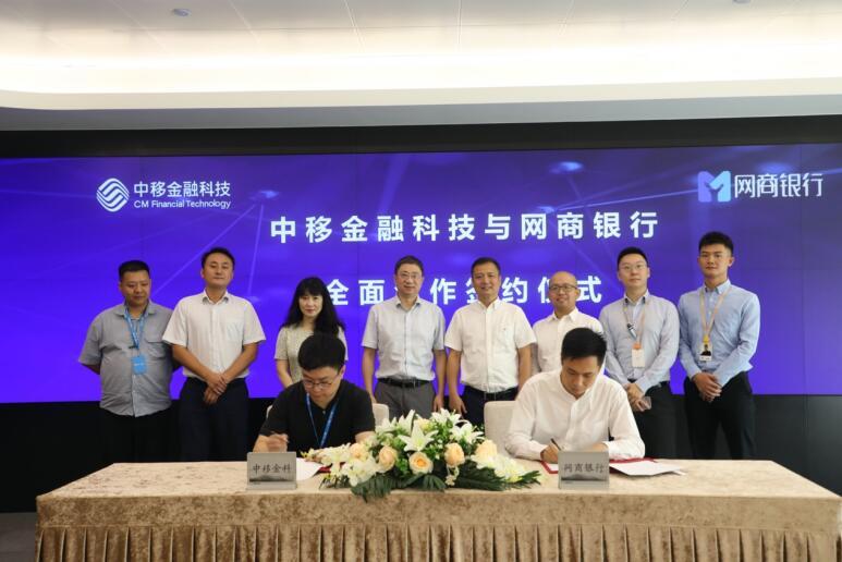 中移动金融科技公司与网商银行签约: 2年内服务中国移动1000万小微企业客户