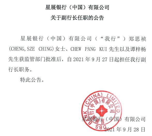 星展银行(中国)拟新聘任3名副行长