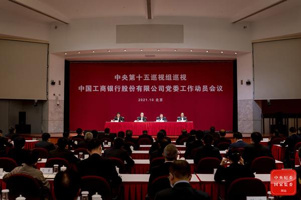 中央第十五巡视组巡视中国工商银行股份有限公司党委工作动员会召开