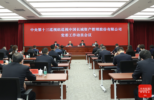 中央第十三巡视组巡视中国长城资产管理股份有限公司党委工作动员会召开