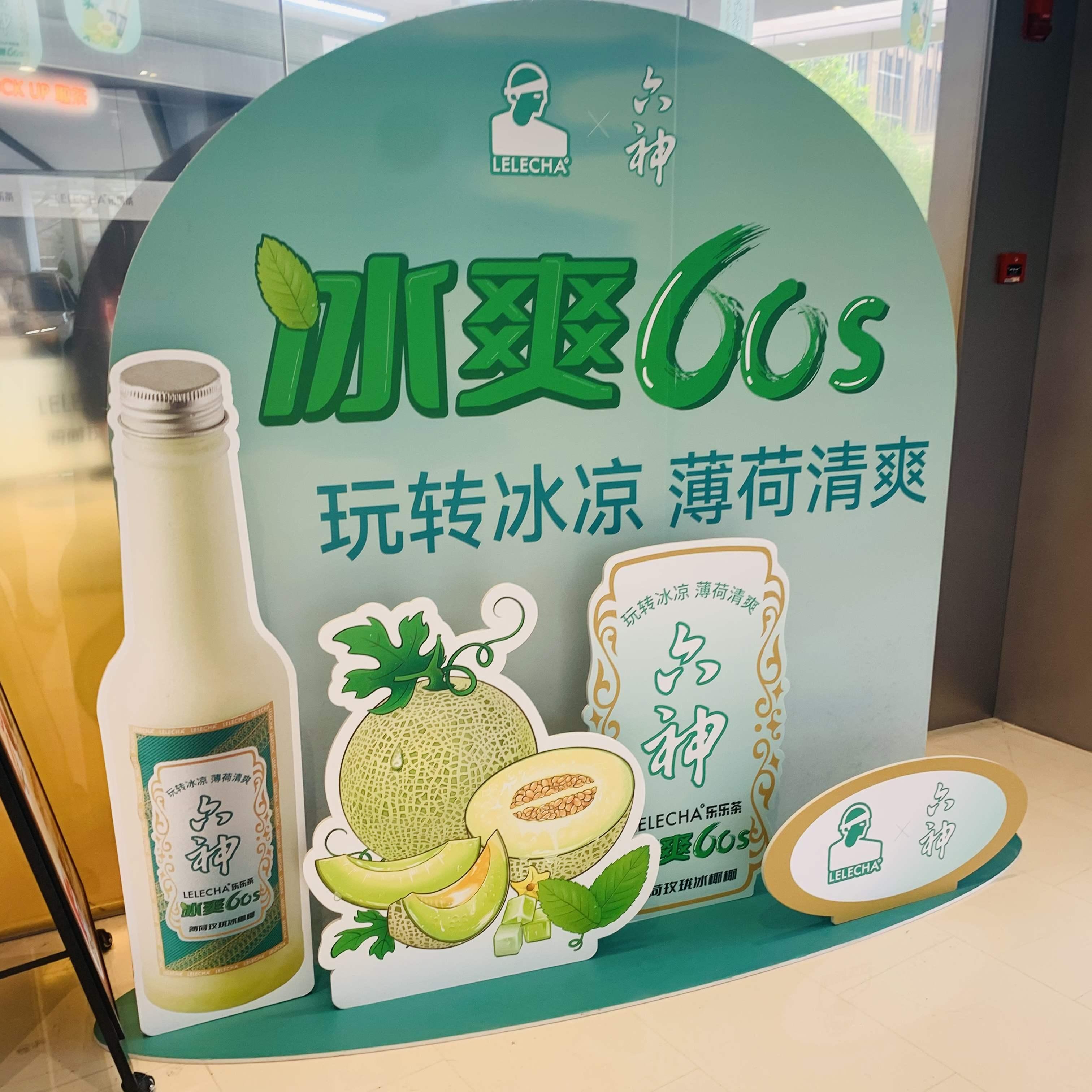 乐乐茶放置在静安大悦城门店的联名宣传品