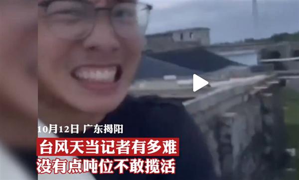 """海口出现海水倒灌!聚焦台风""""圆规"""":记者台风中抱柱子做报道"""