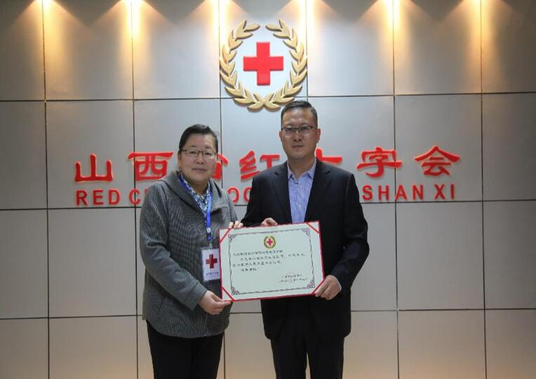 兴业银行太原分行向山西省红十字会捐款100万元