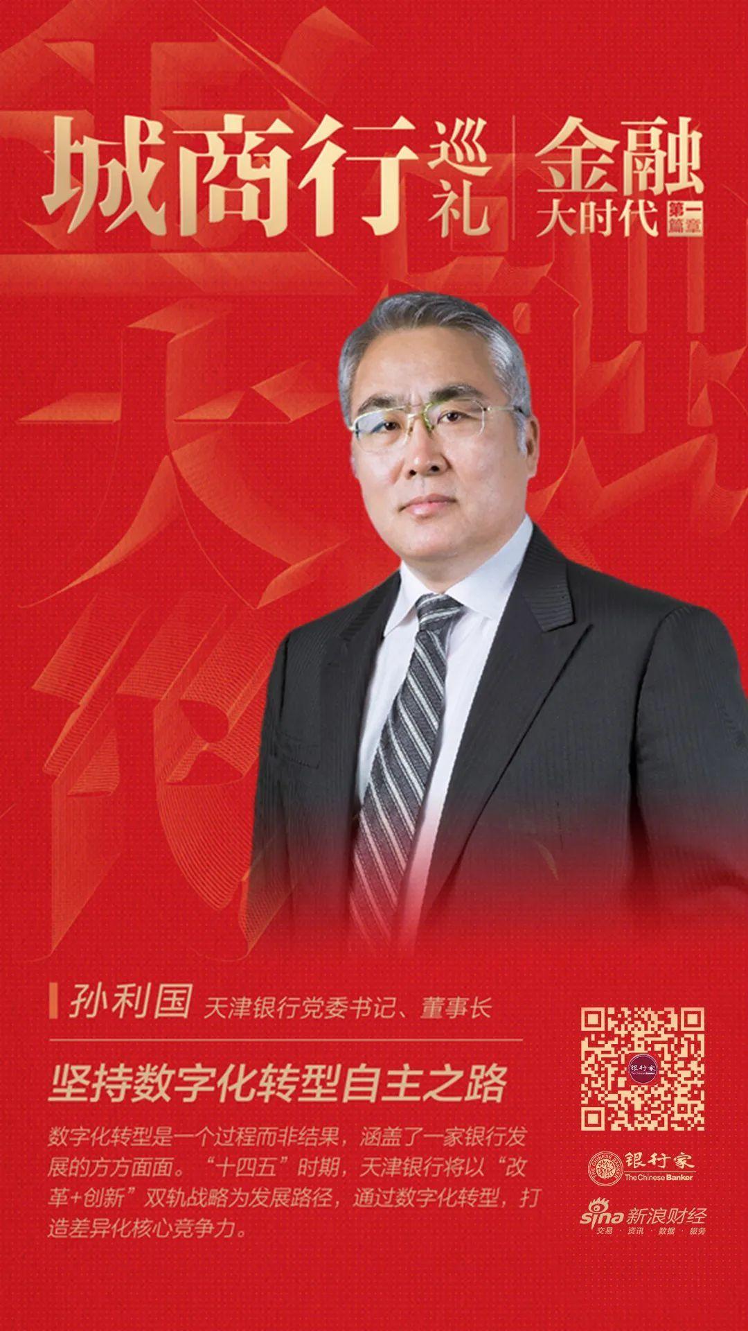 天津银行孙利国:坚持数字化转型自主之路  金融大时代