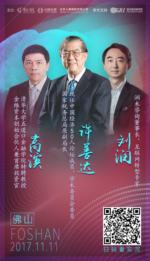 """""""财智连城思享会""""系列活动在佛山成功举办"""