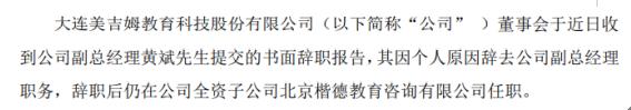 美吉姆副总经理黄斌辞职2019年薪酬为1.52万元