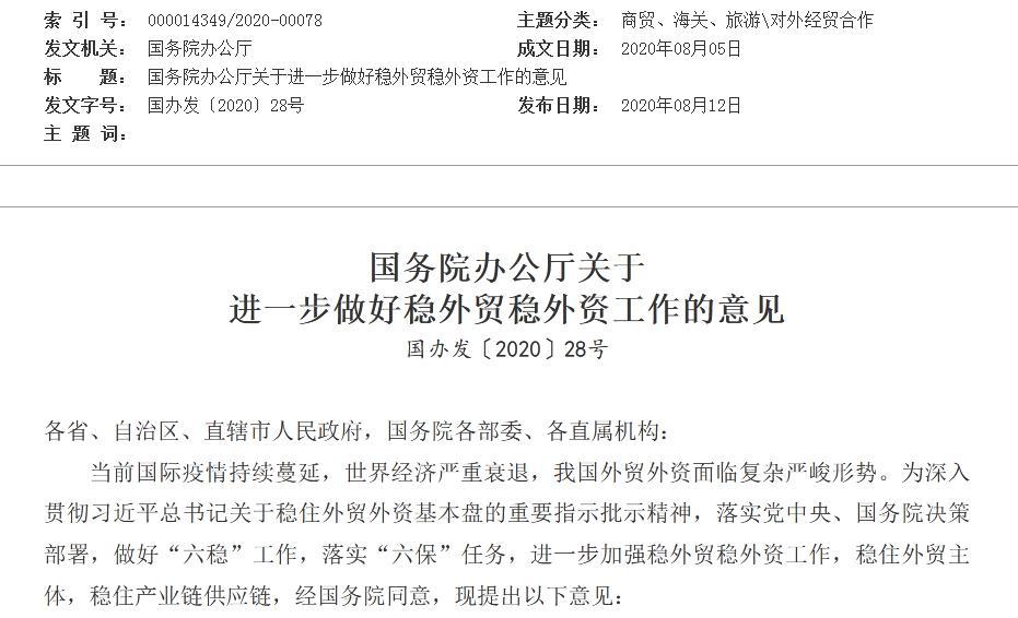 国办:进一步稳外贸稳外资加大对重点外资企业金融支持力度-和讯网